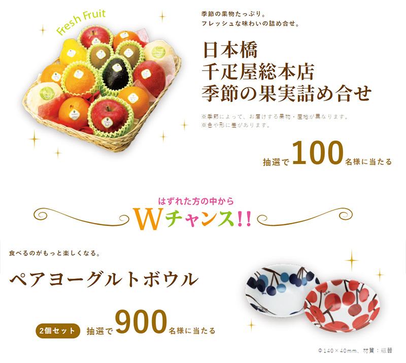 オハヨー おいしく果実 懸賞キャンペーン2018 プレゼント懸賞品