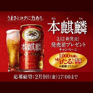 キリン 本麒麟 先行無料プレゼント懸賞キャンペーン