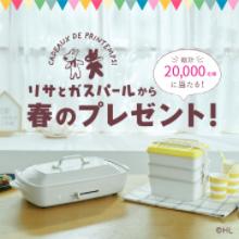 パスコ Pasco 懸賞キャンペーン2018春
