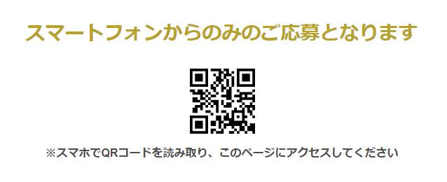 濃い深み抹茶ポッキー 懸賞キャンペーン スマートフォン応募サイト