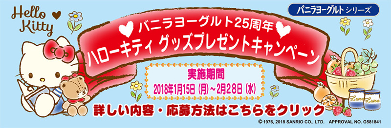 日本ルナ バニラヨーグルト懸賞キャンペーン