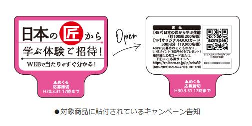おーいお茶 懸賞キャンペーン2018春 応募シール