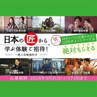 おーいお茶 懸賞キャンペーン2018春