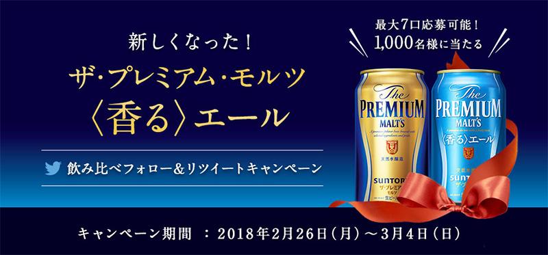 プレモル オープン懸賞キャンペーン2018春