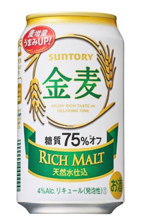 金麦 糖質75%オフ 絶対もらえるキャンペーン2018春 対象商品