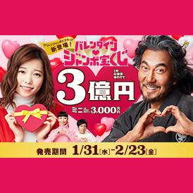 バレンタインジャンボ宝くじキャンペーン2018