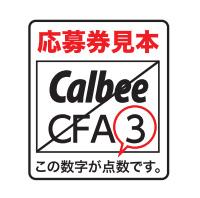 カルビー さやえんどう懸賞キャンペーン2018 応募券