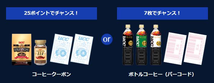 UCCコーヒー ディズニー懸賞キャンペーン2018春 対象商品