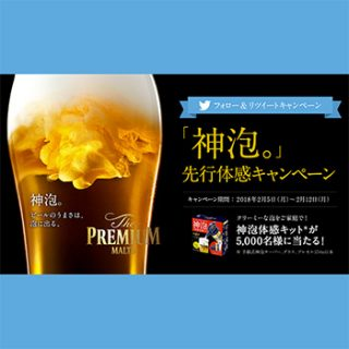 プレモル神泡先行体験 無料懸賞キャンペーン
