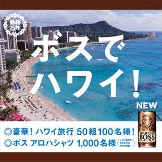 ボス 2018ハワイオープン懸賞キャンペーン