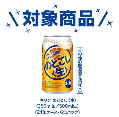 のどごし生 2018春 懸賞キャンペーン 対象商品