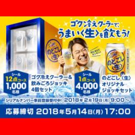 のどごし生 2018春 懸賞キャンペーン