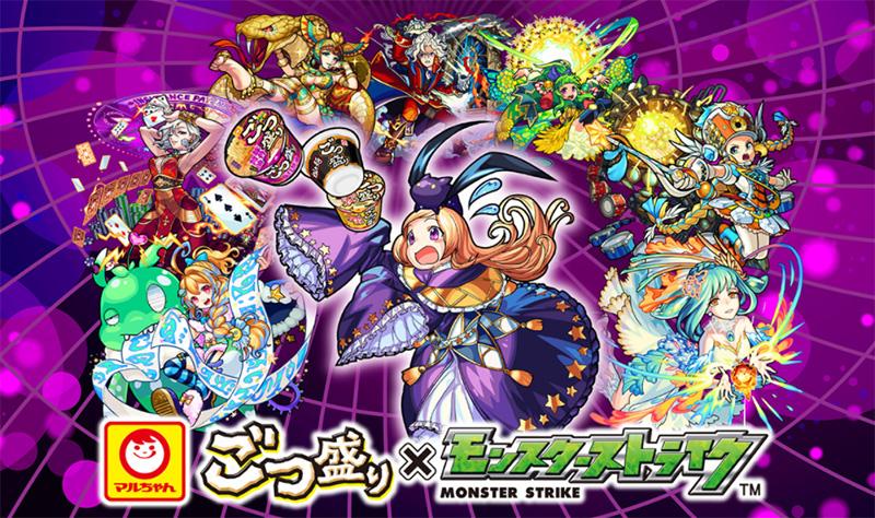 マルちゃん ごつ盛り モンスト懸賞キャンペーン2018春