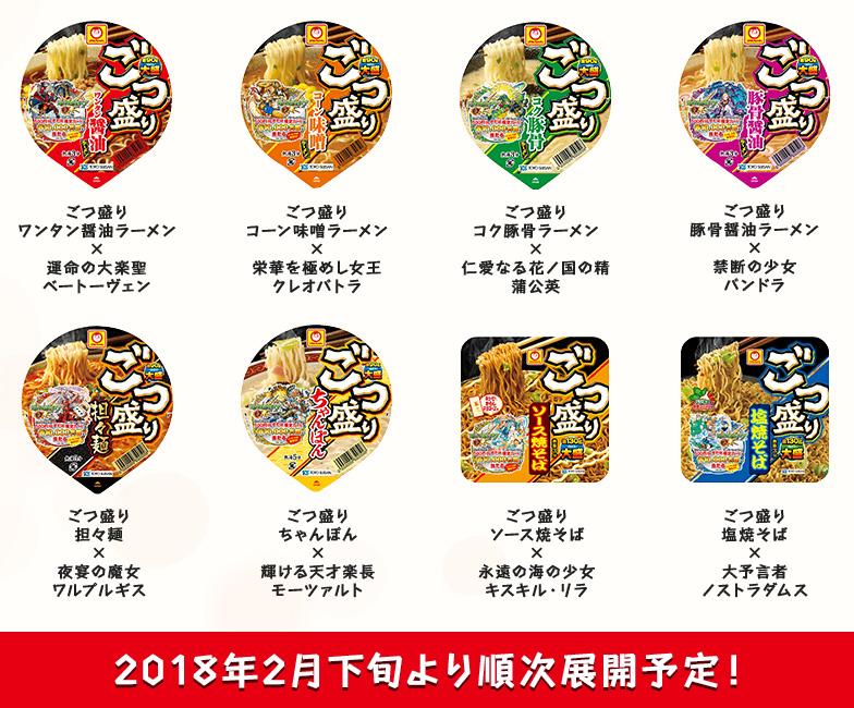 マルちゃん ごつ盛り モンスト懸賞キャンペーン2018春 対象商品