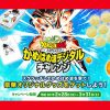 ドラゴンボールスクラッチ 懸賞キャンペーン2018春