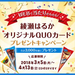 ジャイアントコーン 綾瀬はるか懸賞キャンペーン2018