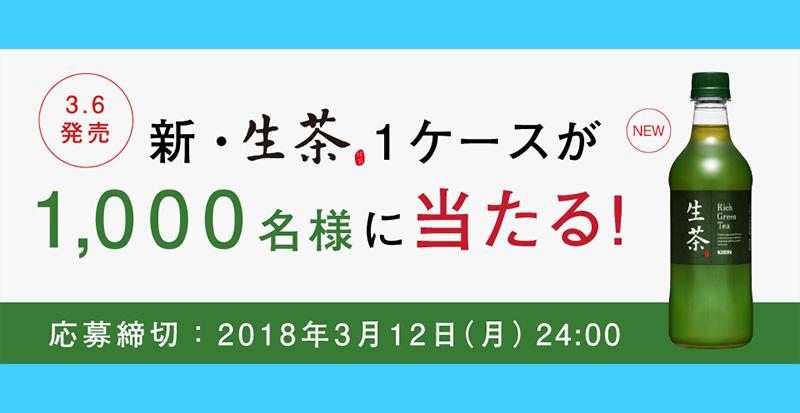 生茶 オープン懸賞キャンペーン2018春