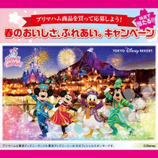 プリマハム 香薫 ディズニー懸賞キャンペーン2018春