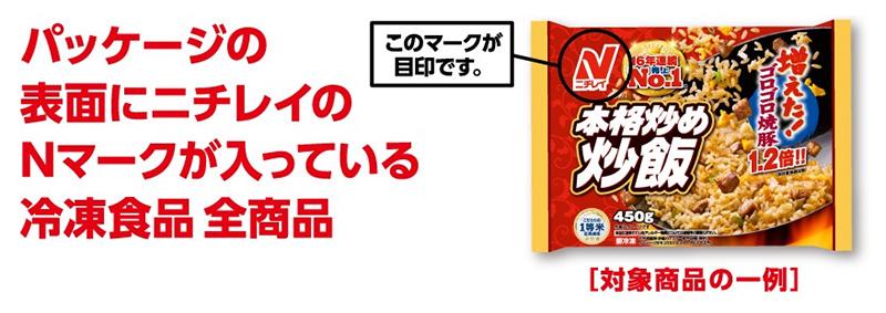 ニチレイ冷凍食品 懸賞キャンペーン2018春 クローズド懸賞キャンペーン 対象商品