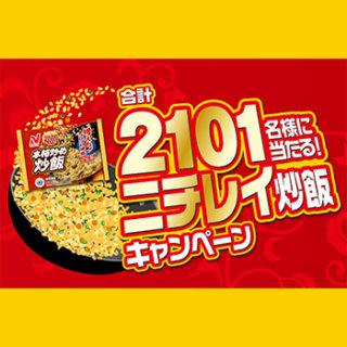 ニチレイ冷凍食品 懸賞キャンペーン2018春