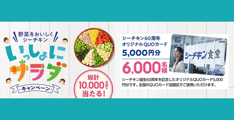 シーチキン 懸賞キャンペーン2018春