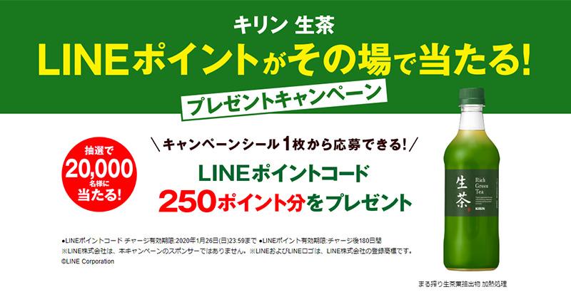 生茶 ラインLINE 懸賞キャンペーン2018春
