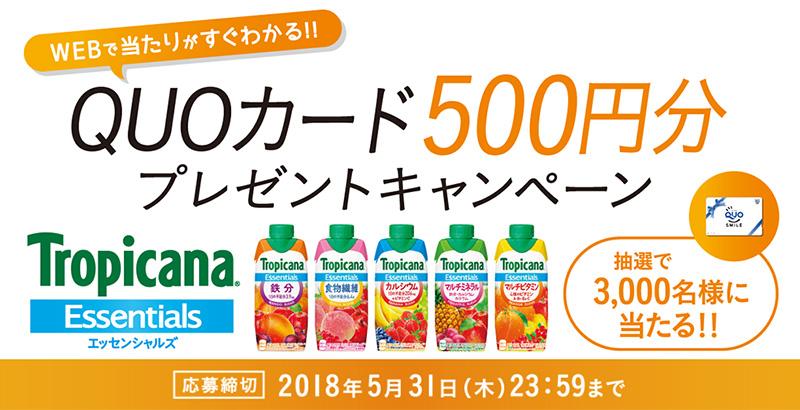 トロピカーナエッセンシャルズ 懸賞キャンペーン2018春
