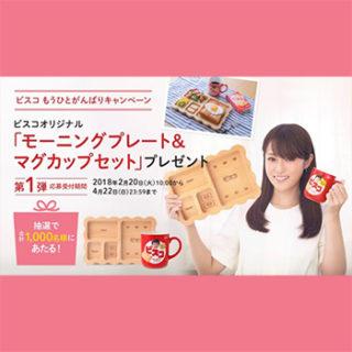 ビスコ 懸賞キャンペーン2018春
