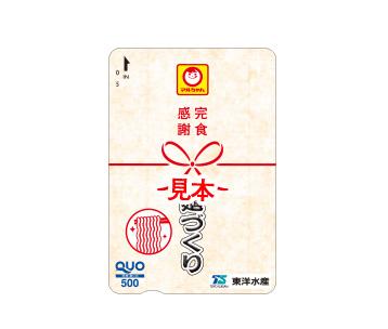 マルちゃん麺づくり 懸賞キャンペーン2018春 プレゼント懸賞品