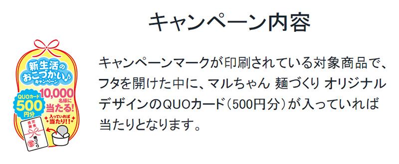 マルちゃん麺づくり 懸賞キャンペーン2018春 キャンペーン告知