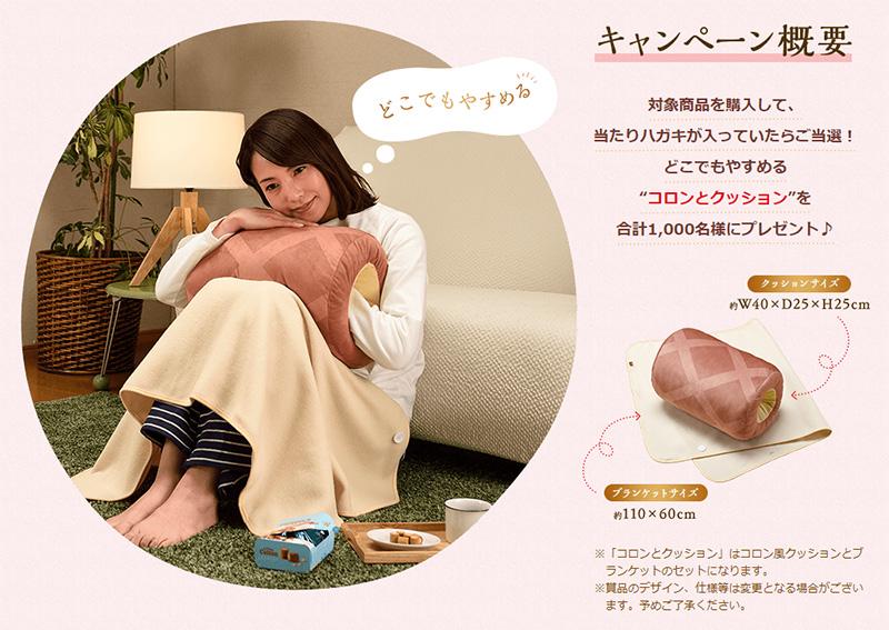 クリームコロン 懸賞キャンペーン2018春 プレゼント懸賞品