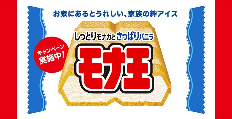 モナ王 懸賞キャンペーン2018