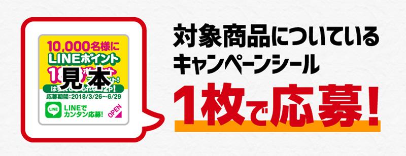 クッタ ラインポイント懸賞キャンペーン2018春 キャンペーンシール