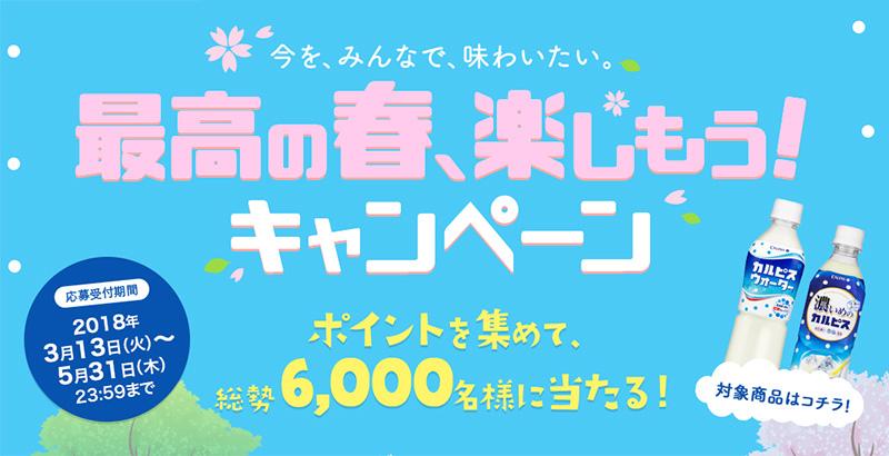 カルピスウォーター 懸賞キャンペーン2018春