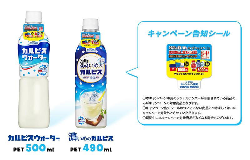 カルピスウォーター 懸賞キャンペーン2018春 対象商品