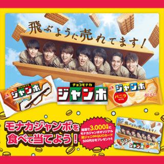 チョコモナカジャンボ 関ジャニ 懸賞キャンペーン2018春