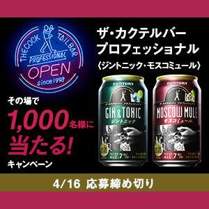 カクテルバー オープン懸賞キャンペーン2018春