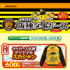 チキンラーメン タイガース懸賞キャンペーン2018春