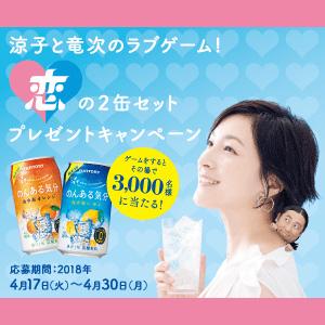 のんある気分 無料懸賞キャンペーン2018春