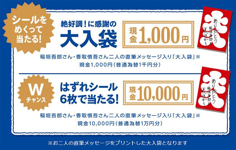 オールフリー 香取 稲垣 懸賞キャンペーン2018春 プレゼント懸賞品