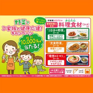 伊藤園 充実野菜 懸賞キャンペーン2018春