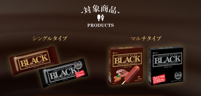 BLACK チョコアイスバー 40周年懸賞キャンペーン 対象商品