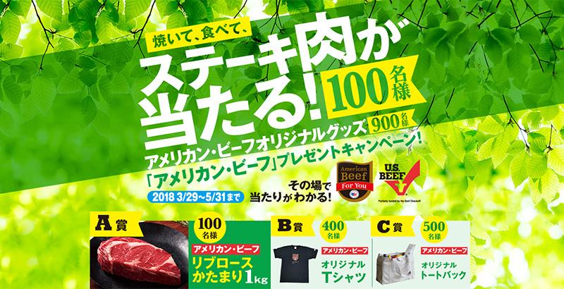 アメリカンビーフ 懸賞キャンペーン2018春
