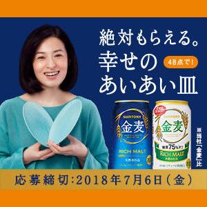 金麦 あいあい皿 懸賞キャンペーン2018 全プレ