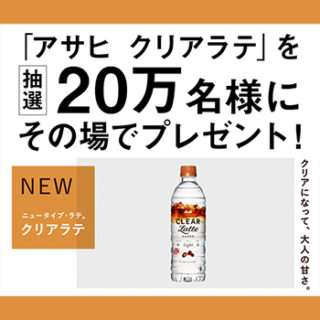 アサヒ クリアラテ LINE懸賞キャンペーン2018春