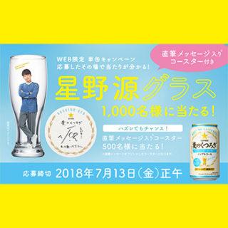麦のくつろぎ 星野源 懸賞キャンペーン2018