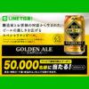 アサヒ ゴールデンエール LINE懸賞キャンペーン