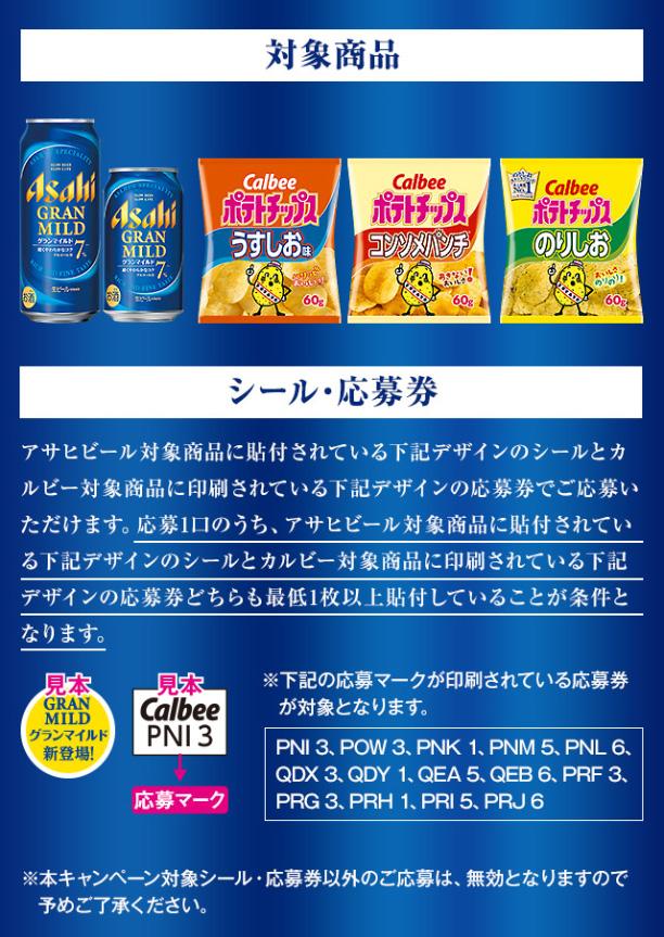 アサヒグランマイルド カルビー懸賞キャンペーン2018 対象商品