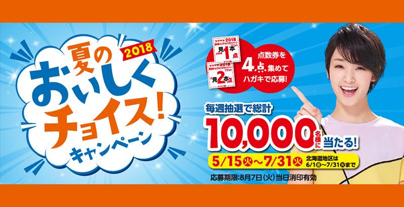 ヤマザキパン 懸賞キャンペーン2018夏