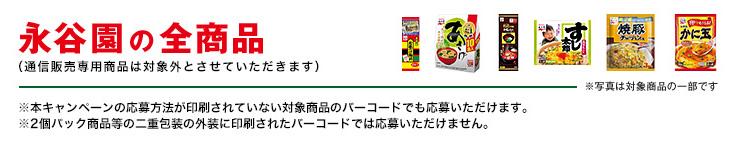 永谷園 北斎絵皿 懸賞キャンペーン2018夏 対象商品